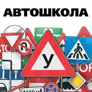 Автошколы Мысков