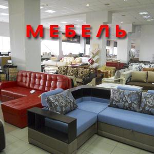Магазины мебели Мысков