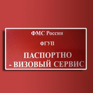 Паспортно-визовые службы Мысков